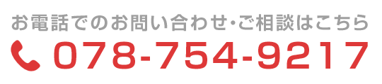 お電話でのお問い合わせ・ご相談はこちら 078-754-9217