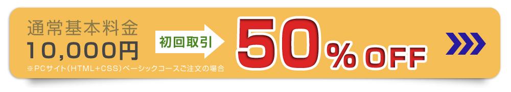 初回限定 通常基本料金10,000円を5,000円にてご提供!