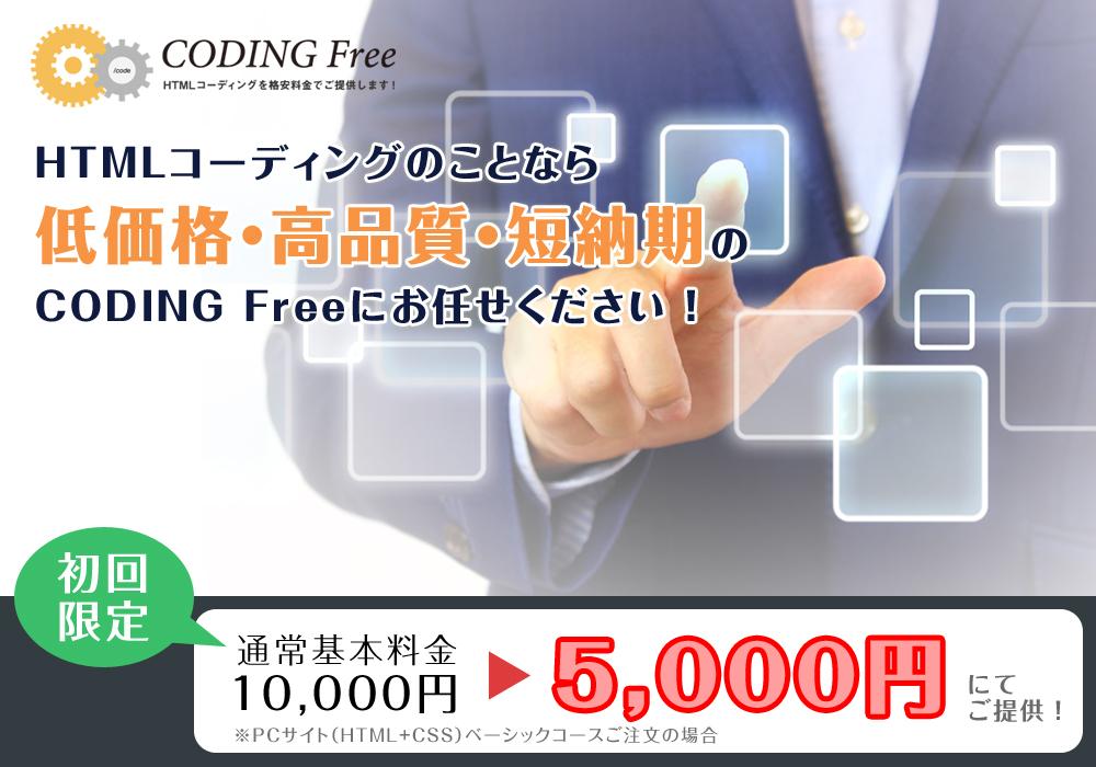 コーディングフリー HTMLコーディングのことなら低価格・高品質・短納期のCODING Freeにお任せください! 初回限定 通常基本料金10,000円を5,000円にてご提供!