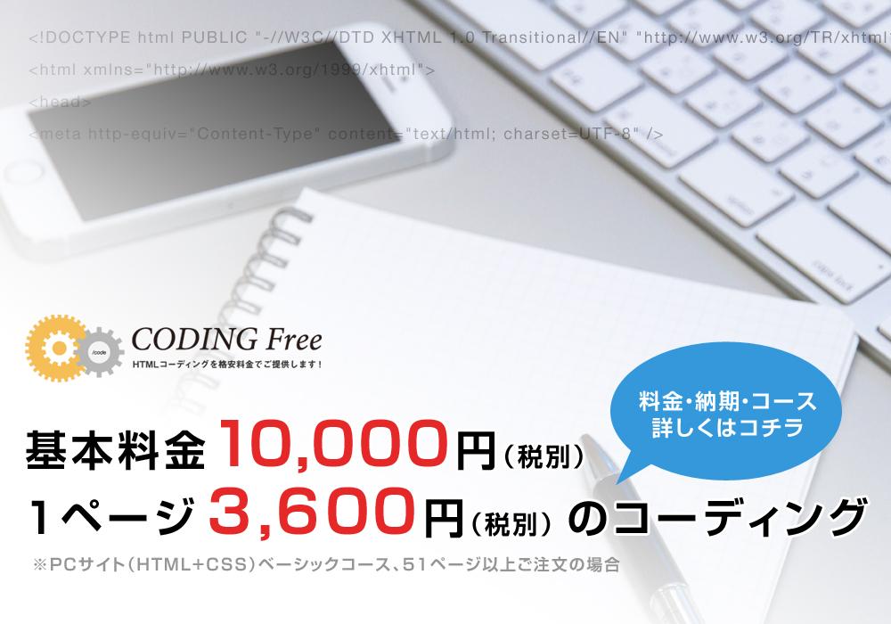 コーディングフリー 基本料金10,000円(税別)1ページ最安3,600円(税別)のコーディング